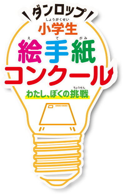 ダンロップ 小学生 絵手紙コンクール 〜わたし、ぼくの挑戦〜