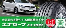 長持ちする低燃費タイヤ「エナセーブ EC203」