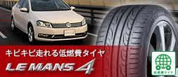 キビキビ走れる低燃費タイヤ「LE MANS 4」