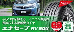 ふらつきを抑えたミニバン専用低燃費タイヤ「エナセーブ RV504」