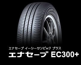 エナセーブ EC300+